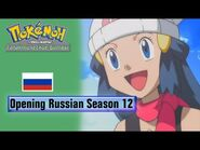 Pokémon™ The Series- Diamond and Pearl—Galactic Battles Russian Opening Theme - 12 Season