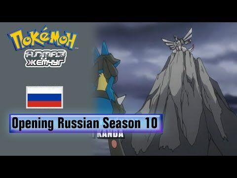 Pokémon_Season_10_Russian_Opening_(HQ)