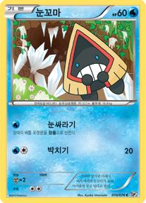 눈꼬마 (메갈로캐논)