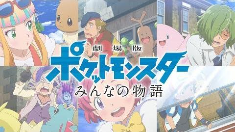 【公式】「劇場版ポケットモンスター みんなの物語」予告編1
