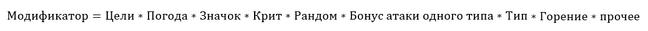 Формула модификатора.png