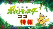 Pokémon the Movie Coco trailer
