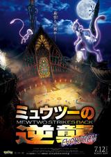 뮤츠의 역습 EVOLUTION 포스터2