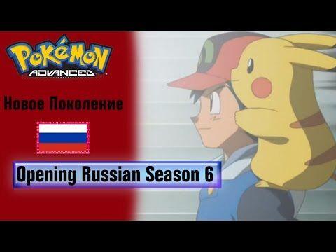 Pokémon_Season_6_Russian_Opening_(HQ)