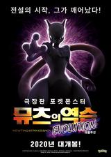 22기 극장판 포스터1