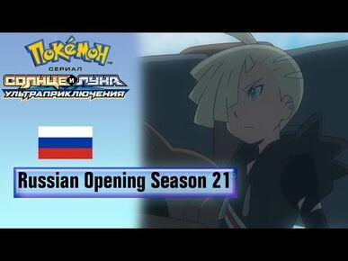 Pokémon™_The_Series-_Sun_&_Moon—Ultra_Adventures_Russian_Opening_Theme_-_21_Season