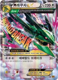 M레쿠쟈EX (에메랄드 브레이크 62)