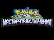 Pokemon Master Journeys Logo RU