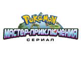 Покемон: Мастер-Приключения