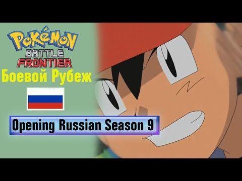 Pokémon_Season_9_Интро_на_Русском_(HQ)