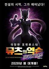 22기 극장판 포스터2