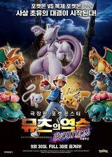 22기 극장판 포스터3