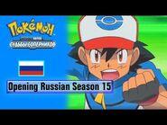 Pokémon™ The Series- Black & White—Rival Destinies Russian Opening Theme - 15 Season