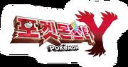 Pokemon Y Korean Logo