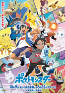 Pokémon Journeys Anime Poster 2
