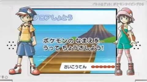 Minna no NC Battle & Get! Pokemon Typing DS - Overview Trailer