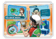 ORAS Multi Navi Illustration