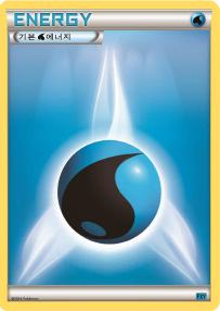 기본 물 에너지