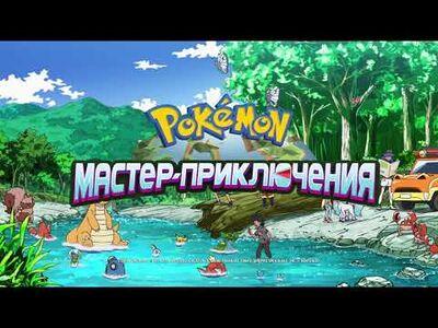 Покемон-_Мастер-приключения_-_ТРЕЙЛЕР