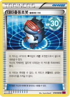 대타출동로봇(플레어단 기어) (TCG)