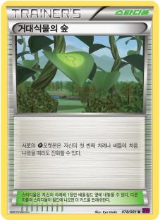 거대식물의 숲 (TCG)