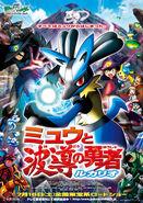 Pokemon2005poster