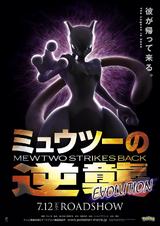 뮤츠의 역습 EVOLUTION 포스터