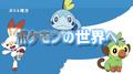 Pokémon Anime 2019