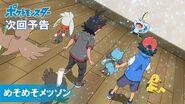 【公式】アニメ「ポケットモンスター」 7月12日(日)放送分予告 「めそめそメッソン」