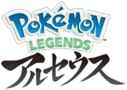 Pokémon Legends Arceus logo JP