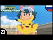 Pokémon™ The Series- Journeys Russian Opening Theme - 23 Season