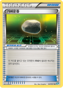 가벼운돌 (TCG)