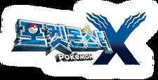Pokemon X Korean Logo