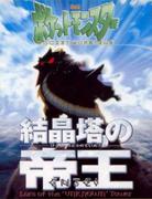 Japanese M03 teaser poster