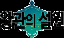 왕관의 설원 로고.png