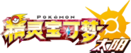 Sun Version logo Ch-sc