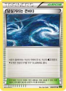 넘실거리는 큰바다 (TCG)