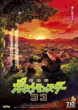 코코 포스터2