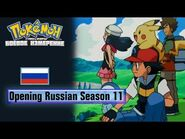 Pokémon Season 11 Russian Opening (HQ)