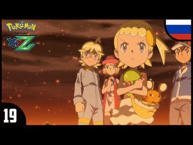 Pokémon™_The_Series-_XYZ_Russian_Opening_Theme_-_19_Season