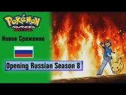 Pokémon Season 8 Russian Opening (HQ)