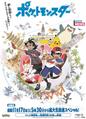 Pokémon Journeys Anime Poster