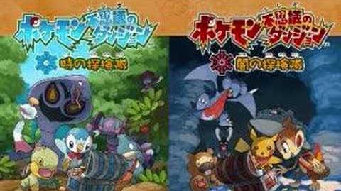Pokemon Mystery Dungeon 2 Visions