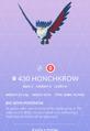 Honchkrow Pokedex