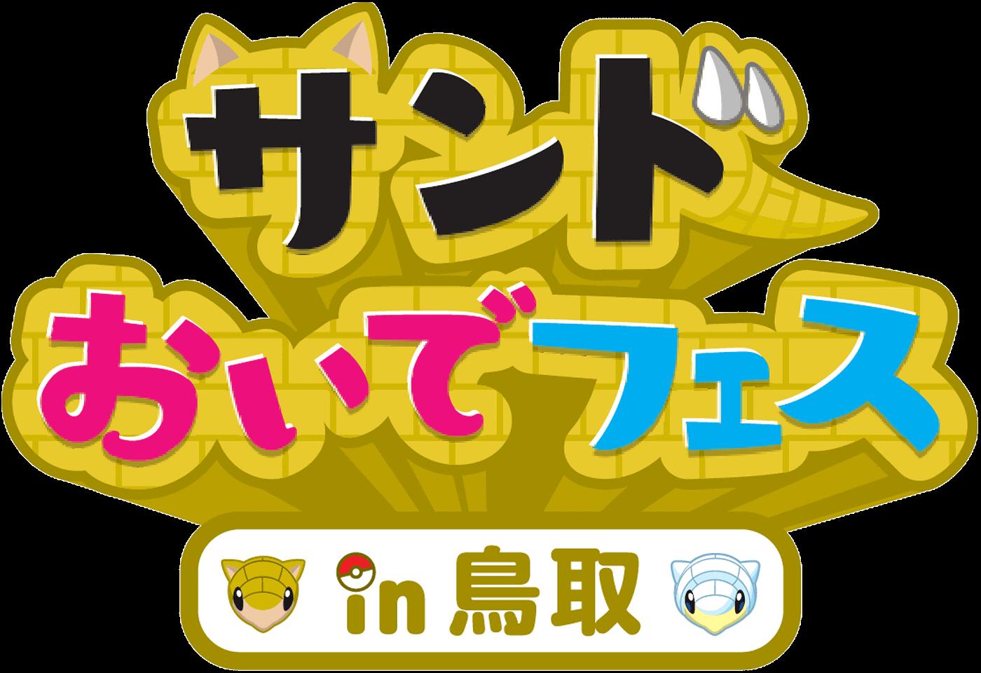 Tottori Festival