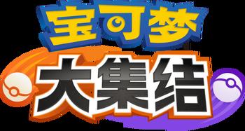 Pokemon unite logo.png