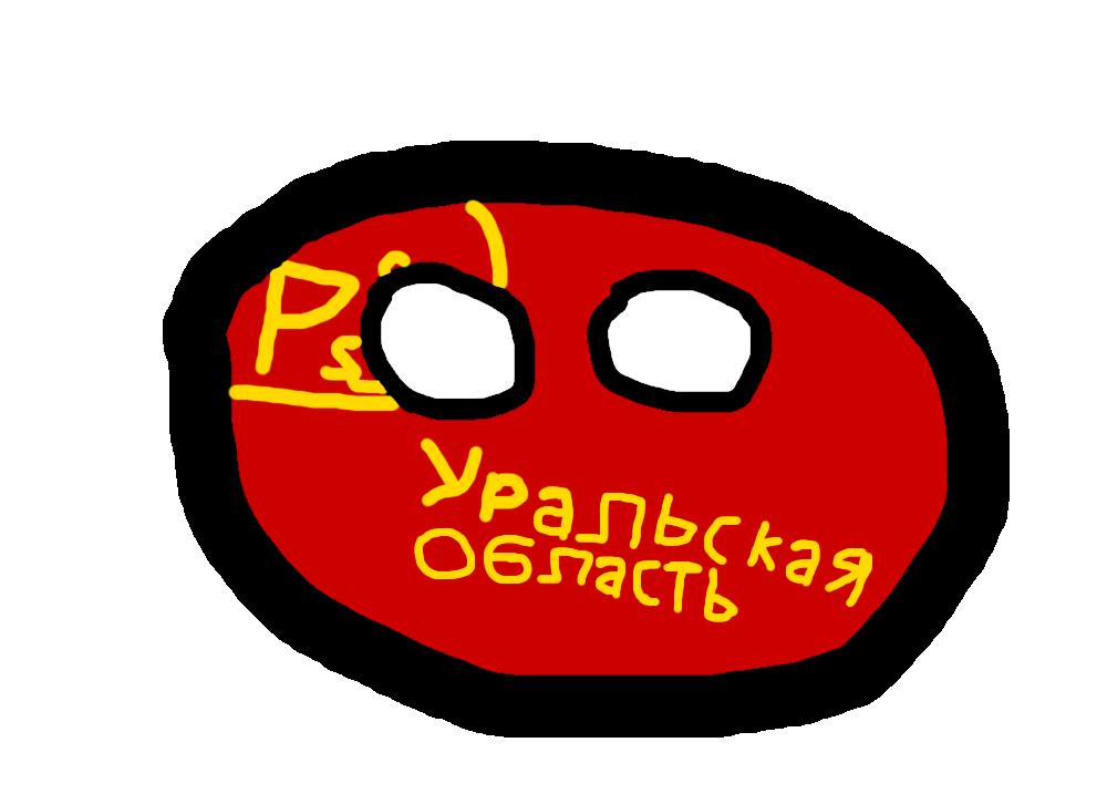 Ural Oblastball (1923-1934)