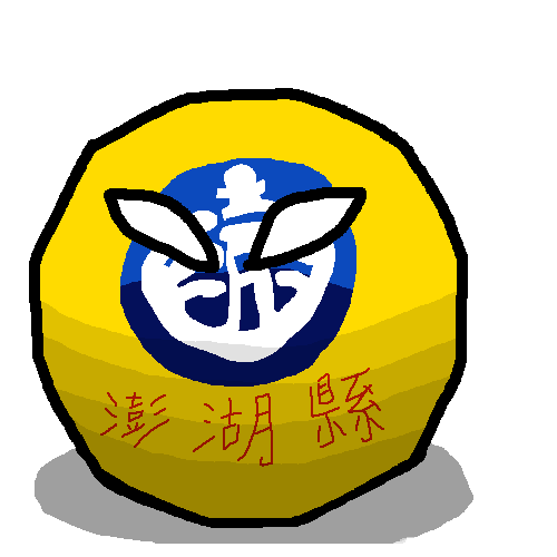 Penghuball