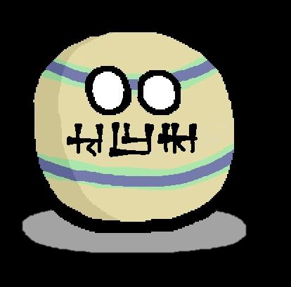 Hurriansball