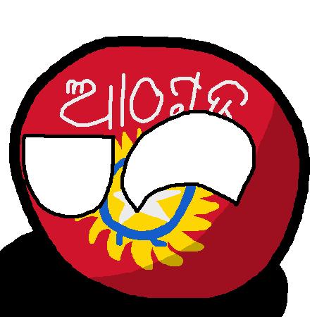 Athgarhball